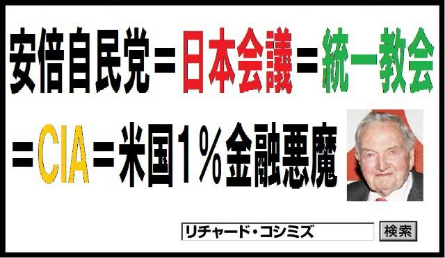 西側・日本メディアは米CIAにコントロールされている!テレビ、マスメディアの洗脳報道の主な原稿ソース