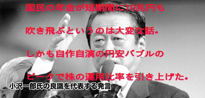 『小沢一郎』国民の年金が短期間に10兆円も吹き飛ぶというのは大変な話!安倍政権は大した問題ではんない