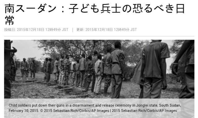 自衛隊、PKO武器攻撃…内戦スーダンの【子ども兵士】と殺し合う事になる!憲法違反、安倍政権は悪魔だ!