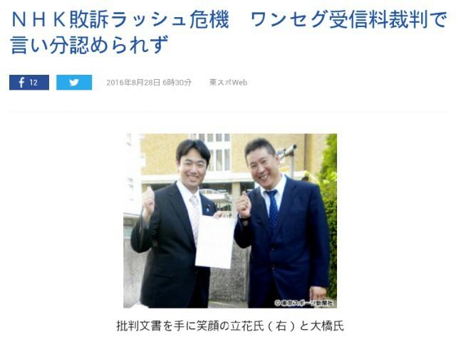 NHKに「敗訴ラッシュ」の危機「NHKをぶっ壊す!」立花孝志氏が追及!ワンセグ携帯所有者、受信料不要