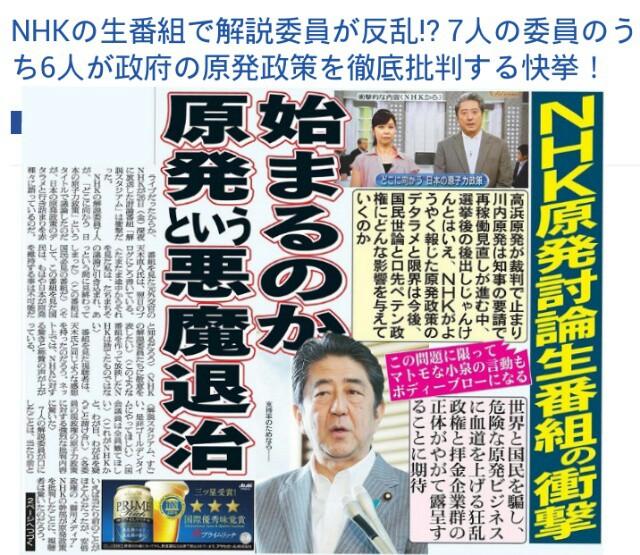 NHKの生番組で解説委員が反乱!原子力再稼働を認めない「あさイチ」も反戦反乱… 安倍官邸の恐怖支配に
