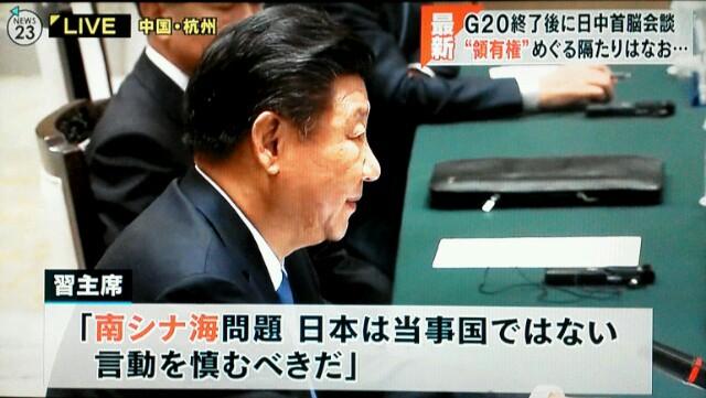 【孤立無援】G20…日本会議・安倍の中国叩きは言いっぱなしの空砲で終わった!宣言文に盛り込まれず!