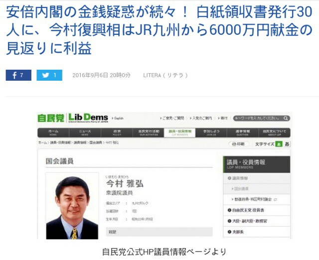 #東北でよかった…今村元復興相の【金銭疑惑】JR九州から6000万円献金の見返りに利益!自民党…組織