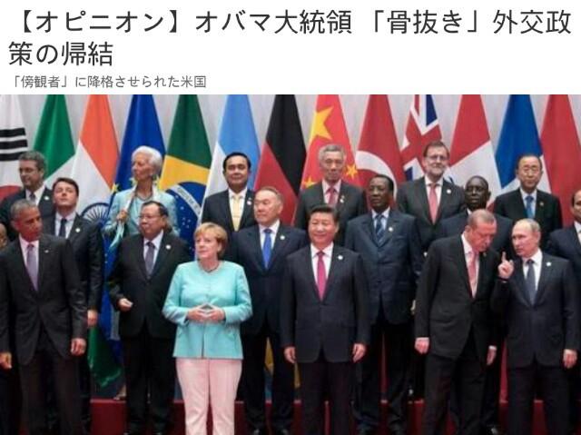 G20中国、安倍…米の傀儡の悲しい現実!今や世界政治はプーチンを中心に動いている!オバマ米国は世界の