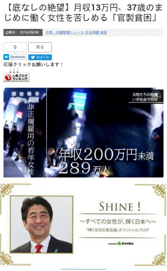 【底なしの絶望】月収13万円、37歳女性を苦しめる「官製貧困」非正規!安倍政権の… 女性が輝く日本?