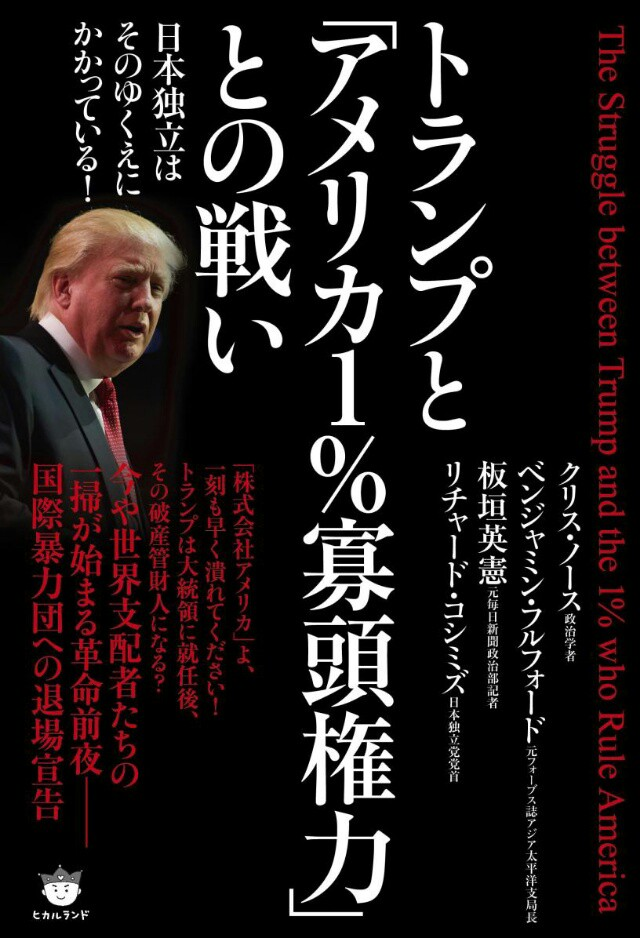 新刊書、トランプと「アメリカ1%寡頭権力」との戦い!日本独立は、そのゆくえにかかっている!クリント家