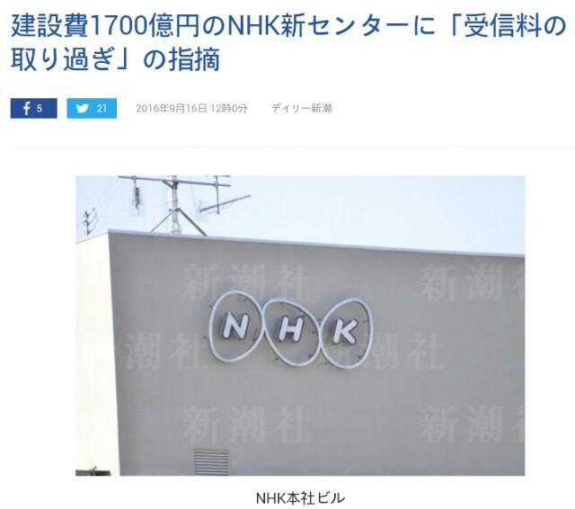 建設費1700億円!NHK放送センター、建て替えに呆れ「受信料取りすぎ」その上…ネット視聴も受信料…