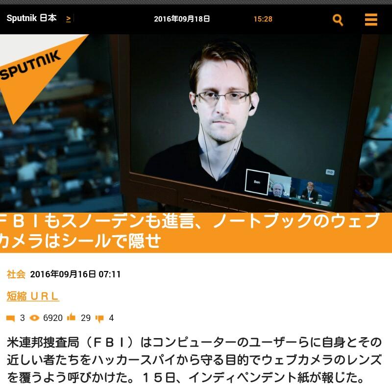FBIもスノーデンも進言、ノートブックのウェブカメラはシールで隠せ!フェイスブックの創設者も…