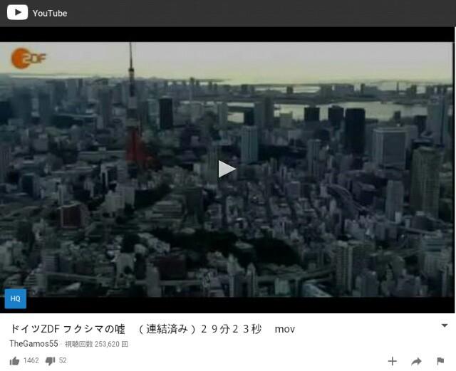 日本人は全員観るべき!フクシマ第1号原子炉には以前から【亀裂があった】ドイツ公共放送・フクシマの嘘」