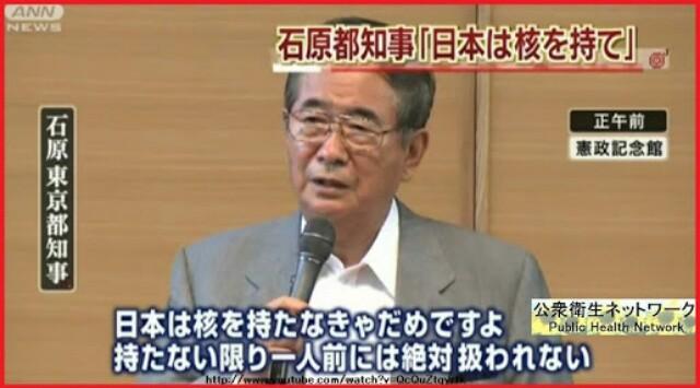 東芝を経営破綻させた原子力分野の背景には日本支配層の核兵器開発があることを忘れてはならない!CIAは