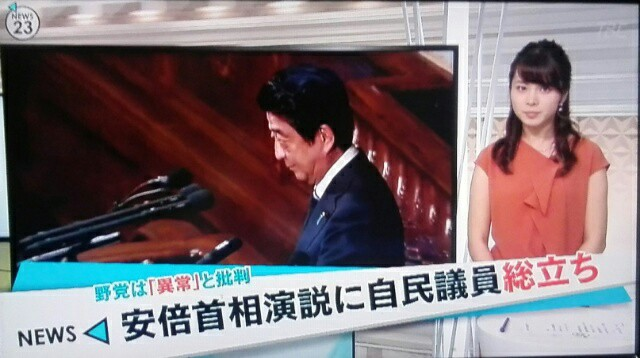 国会に【北朝鮮を見た】安倍演説、自民議員が起立し拍手!安倍の呼び掛け、自画自賛!小沢代表、北朝鮮のよ