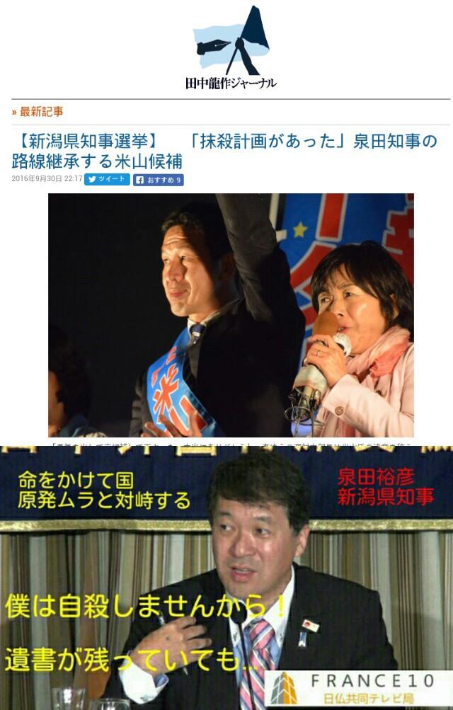 新潟県知事選挙、泉田知事【抹殺計画があった】泉田知事の路線継承する米山候補!私たちは泉田知事を守り切