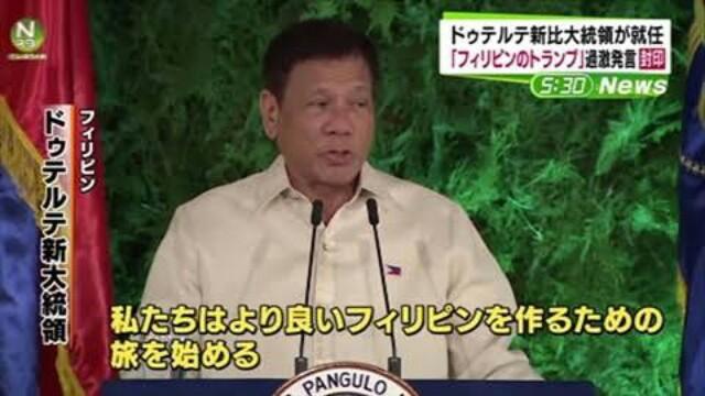 安倍自民と間逆/ドゥテルテ、フィリピン駐留の米軍に対して「帰ってもらいたい」と繰り返し演説!麻薬密売