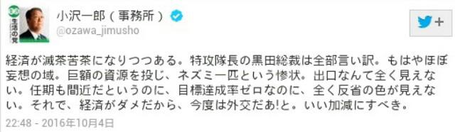 アベノ何とかで、経済が滅茶苦茶になりつつある!特攻隊長の黒田総裁は全部言い訳!小沢一郎