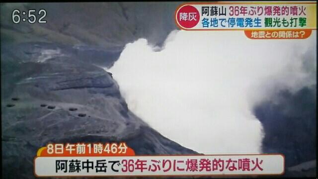 阿蘇山【マグマ噴火】の可能性「熊本地震の影響」大規模停電/伊方・川内原発…火山灰にも弱い、電源停止】