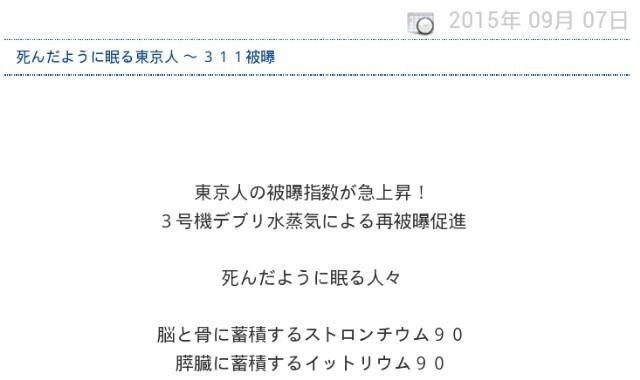 東京人の被曝指数が急上昇!福島3号機デブリ水蒸気による再被曝促進が進んでいる!安倍政府は放射線レベル