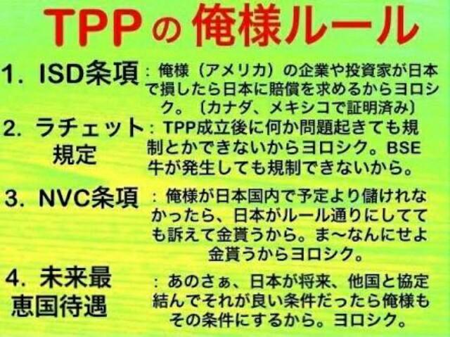 安倍政権が急ぐ【TPP】本命の狙いは『日本の国富1500兆円』日本の乗っ取り!米国戦争屋の命令通りに