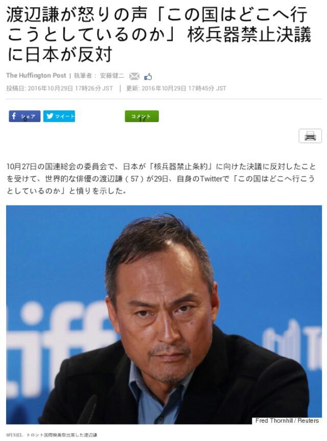 渡辺謙が怒りの声!核兵器禁止決議に日本が反対…この国はどこへ行こうとしているのか!原爆だけでなく原発