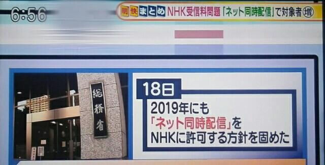 大反対!NHK受信料、ネット利用者は全員が払う時代か「ネット同時配信」NHK新社屋建設に関係の可能性