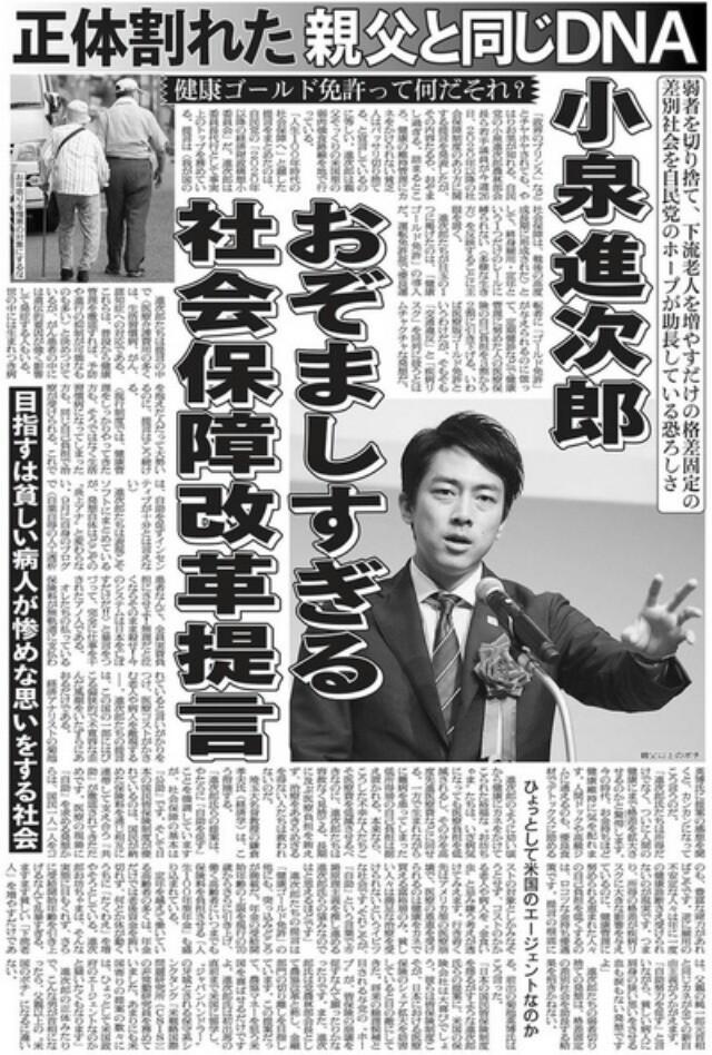 【年金75才】小泉進次郎、おぞましすぎる【社会保障改革宣言】父親譲りの日本破壊!父親以上の「米国のポ