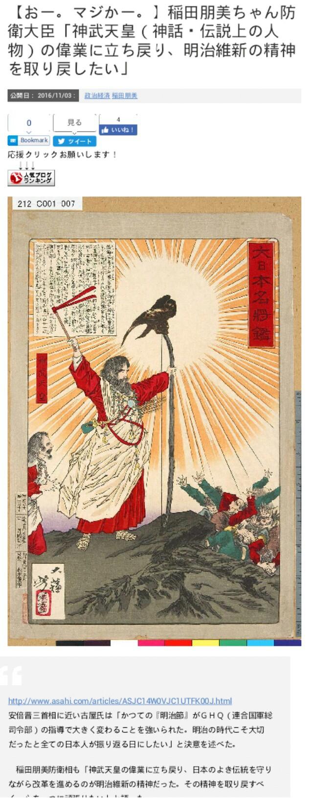 安倍改憲の異常さ!稲田朋美…神武天皇(神話・伝説上の人物)の偉業に立ち戻り、明治維新の精神を取り戻し