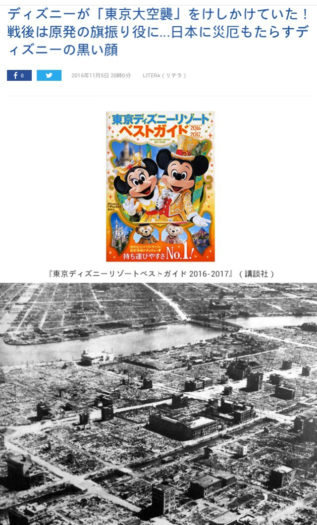 ディズニーが「東京大空襲」をけしかけていた!戦後は原発の旗振り役に...日本に災厄もたらすディズニー