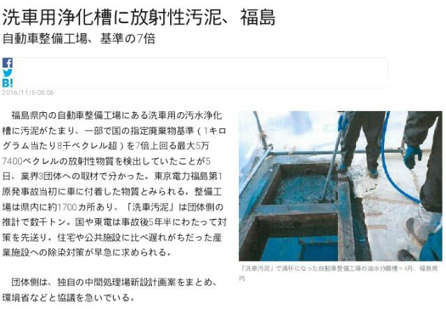 福島【放射能汚泥】洗車用浄化槽に基準の7倍!東電、対策取らず… 風評被害恐れ公表せず!数千トン