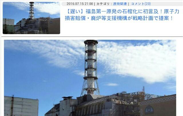 フクイチ廃炉「原発は手に負えない」と絶望宣言!原子力支援機構がお手上げ宣言!安倍政権は再稼働を…