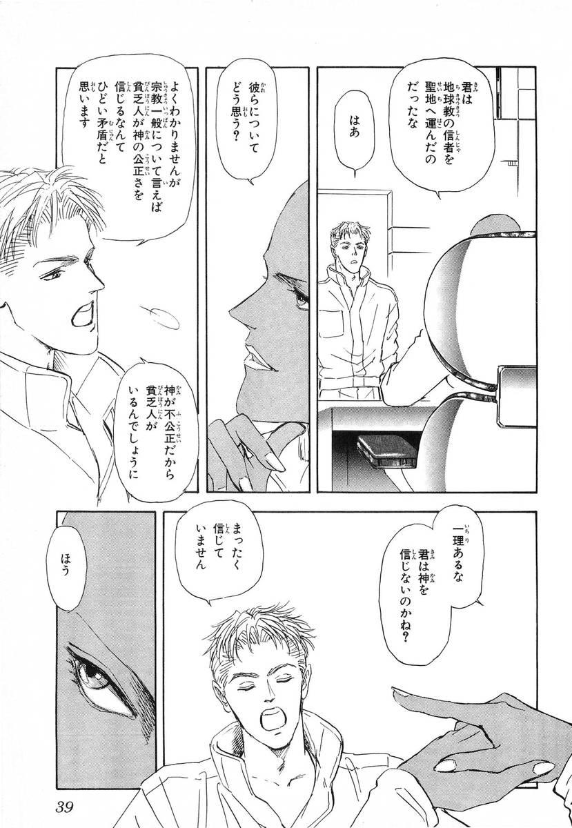 銀英伝10-039
