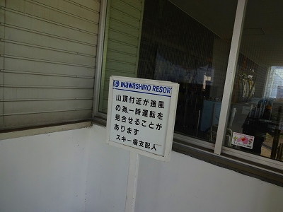 磐梯 (166)