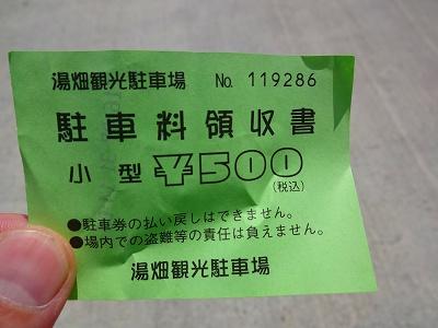 草津 (277)