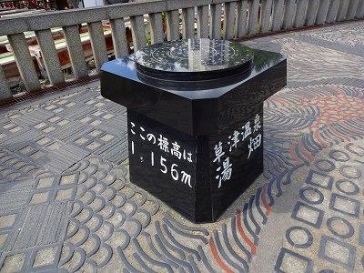 草津 (304)