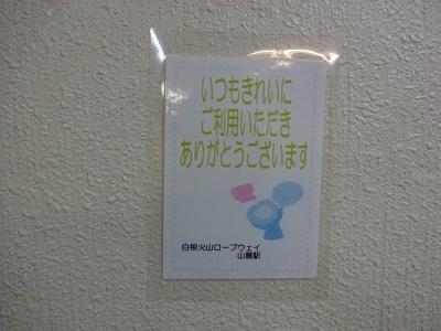 草津 (8)