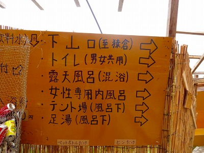 白馬 (523)