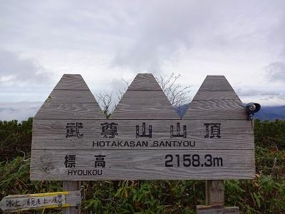 武尊 (126)