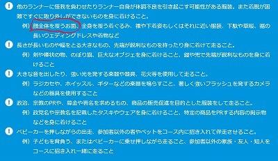 福岡マラソン注意2