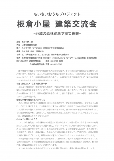 板倉小屋建築交流会-160626-正-001
