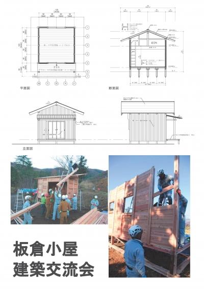 板倉小屋建築交流会-160626-正-002