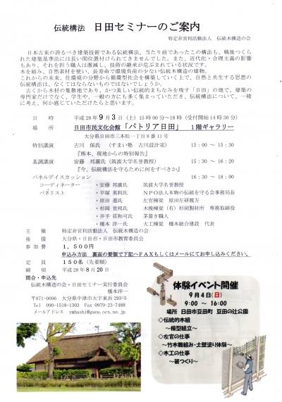 日田セミナー案内