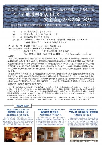 第21回九州森林フォーラムin熊本-001