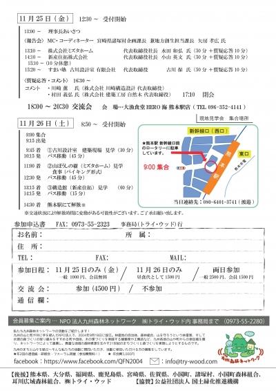 第21回九州森林フォーラムin熊本-002