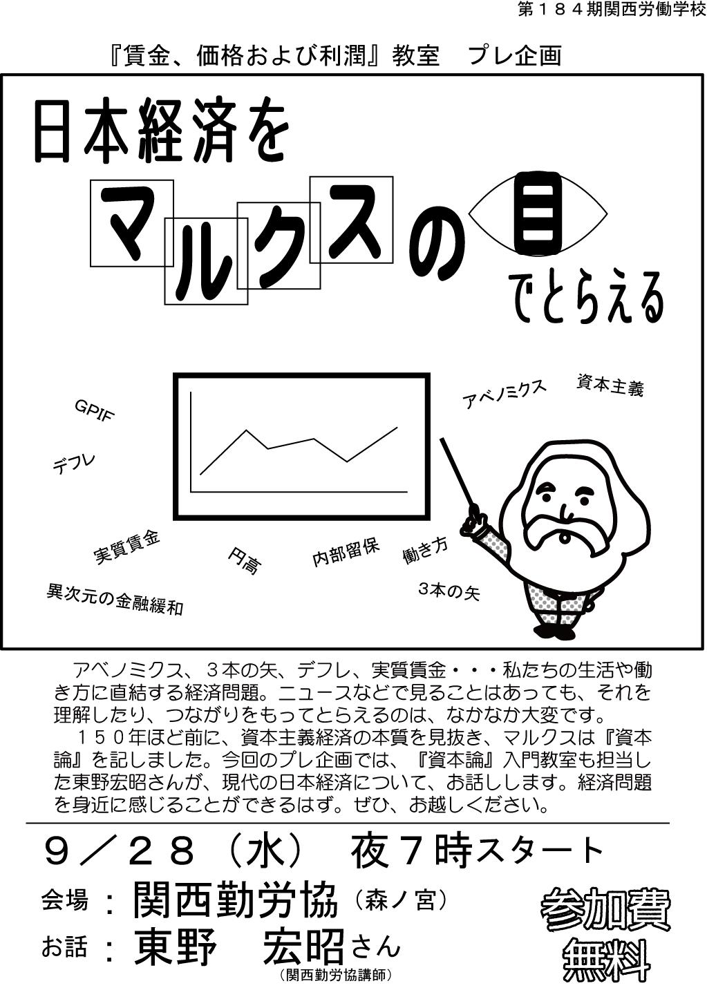 経済学教室プレ企画 コピー