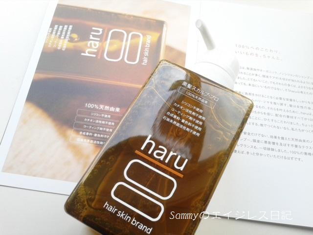 haru 黒髪スカルプ・プロ 12