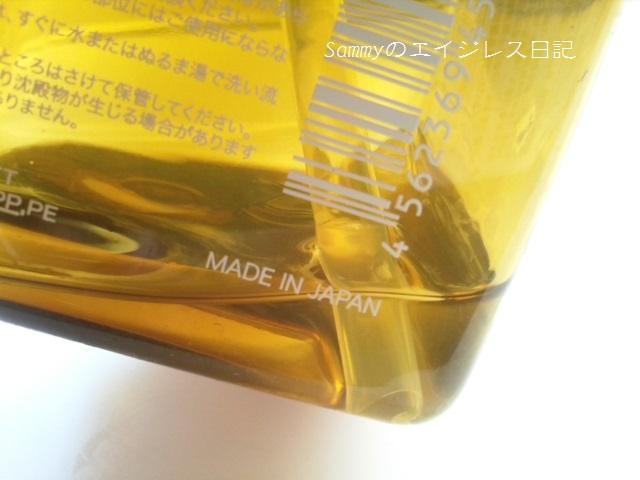 haru 黒髪スカルプ・プロ ボトルの底