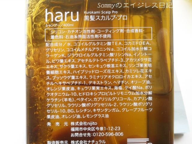 haru 黒髪スカルプ・プロ 全成分 11