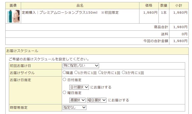 メコゾーム プレミアムローションプラス 購入画面