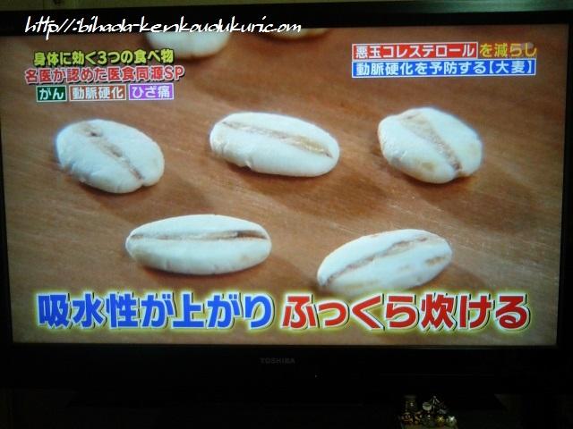 動脈硬化予防食材 大麦 1