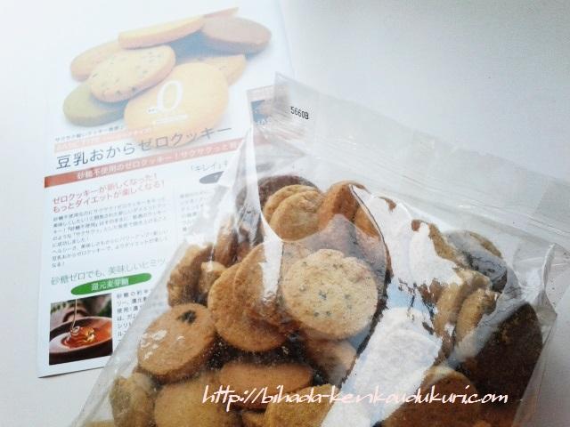 豆乳おからクッキー 1