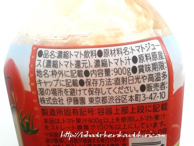 トマトジュース ペットボトル 原料