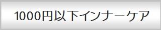 1000円以下インナーケア